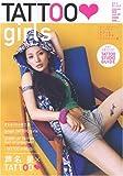 TATTOO girls vol.7―ボディをアートする、女の子のためのタトゥ・ファッション誌 (双葉社スーパームック)