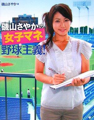 磯山さやかの「女子マネ」野球主義!