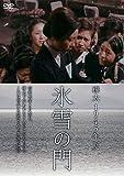 樺太 1945年 夏 氷雪の門 [DVD]