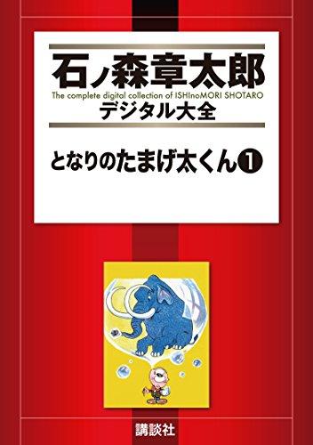 となりのたまげ太くん(1) (石ノ森章太郎デジタル大全)