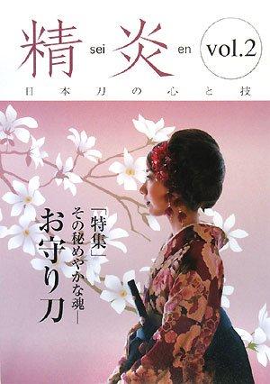 精炎〈vol.2〉日本刀の心と技