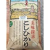 27年産 石川県産 自然農法米 こしひかり 「自然の恵み」 白米 5分づき 特別栽培米 10kg