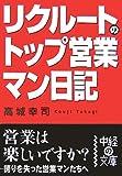 高城幸司:リクルートのトップ営業マン日記 (中経の文庫)