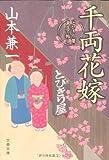 千両花嫁―とびきり屋見立て帖 (文春文庫)