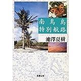 南鳥島特別航路 (新潮文庫)
