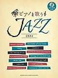 ピアノと歌う JAZZ~ミスティ 【ピアノ伴奏CD付】