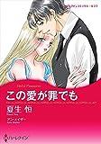 禁断・背徳の恋 セレクション vol.2 キンダン・ハイトクノコイセレクション (ハーレクインコミックス)
