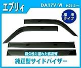スズキ エブリィバン エブリー EVERY DA17V 平成27年2月~ 純正型サイドバイザー/ドアバイザー(金具直付け取付タイプ) 標準タイプ バイザー取付説明書付