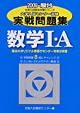 大学入試センター試験実戦問題集数学1・A 2009年版 (2009) (大学入試完全対策シリーズ)