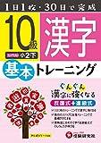 小学 基本トレーニング 漢字10級: 1日1枚・30日で完成 (小学基本トレーニング)