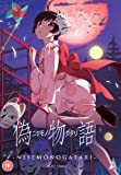 Nisemonogatari: Part Two [DVD] [2012]