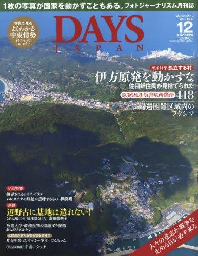 DAYS JAPAN 2015年 12 月号 [雑誌]