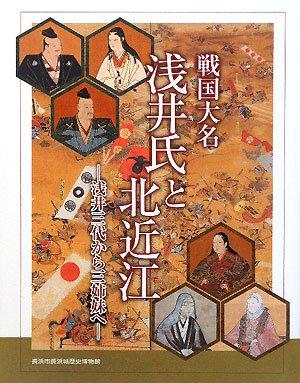 戦国大名浅井氏と北近江―浅井三代から三姉妹へ
