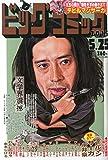 ビッグコミック 2015年 5/25 号 [雑誌]