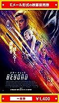 【一般券】『スター・トレック BEYOND』 映画前売券(ムビチケEメール送付タイプ)