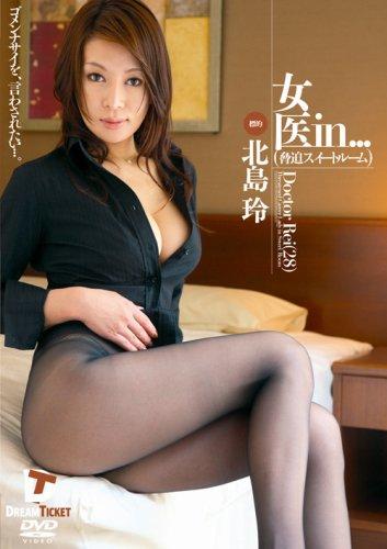 女医in...(脅迫スイートルーム) Doctor Rei(28)北島玲 [DVD]