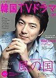 もっと知りたい!韓国TVドラマvol.30 (MOOK21)