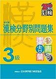 3級 漢検分野別問題集 改訂版