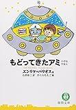 もどってきたアミ―小さな宇宙人 (徳間文庫)