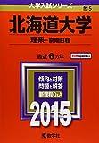 北海道大学(理系-前期日程) (2015年版大学入試シリーズ)