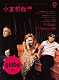 globe20TH ANNIVERSARY SPECIALISSUE 小室哲哉ぴあ globe編 (ぴあMOOK)