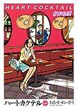 ハートカクテル sweet (モーニングコミックス)
