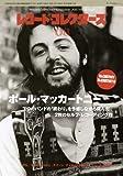 レコード・コレクターズ 2011年 08月号 [雑誌]