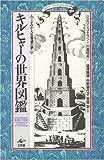キルヒャーの世界図鑑―よみがえる普遍の夢