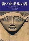 新・ハトホルの書―アセンションした文明からのメッセージ