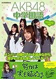 AKB48中学国語 (AKB48学習参考書)