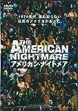 アメリカン・ナイトメア [DVD]