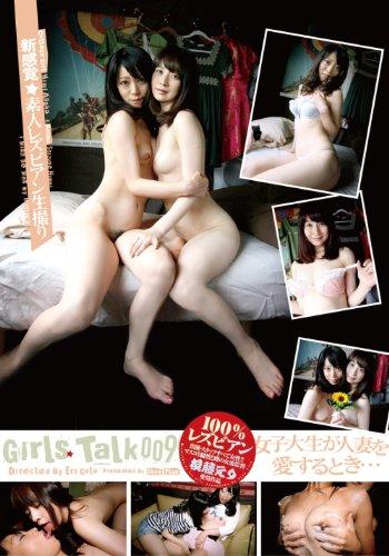 [素人娘] 素人レズビアン生撮り GirlsTalk 009 女子大生が人妻を愛するとき…