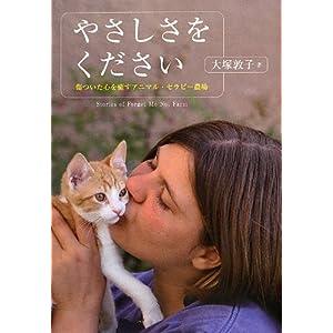 やさしさをください 傷ついた心を癒すアニマル・セラピー農場 (ノンフィクション・生きるチカラ12)