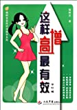 img - for The Most Effective Way to Grow Taller (Chinese Edition) book / textbook / text book