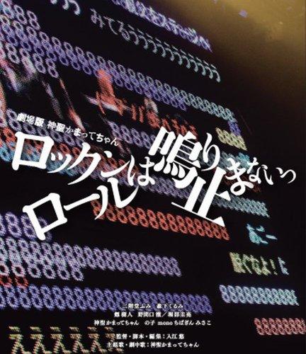 Teatro edición keywards Chan sonando del rock ' roll era Blu-ray