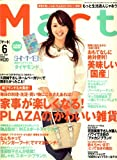 Mart (マート) 2008年 06月号 [雑誌]