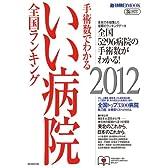 手術数でわかるいい病院 2012 全国ランキング (週刊朝日MOOK)