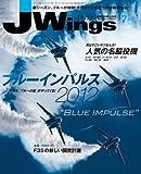 J Wings (ジェイウイング) 2012年 07月号
