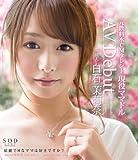 芸能人 白石茉莉奈 AV Debut [Blu-ray]