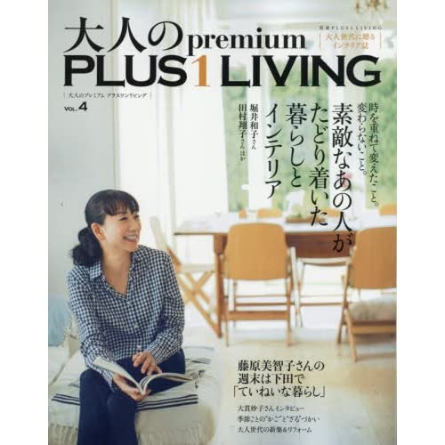 大人のpremium PLUS1 LIVING VOL.4 (別冊PLUS1 LIVING)