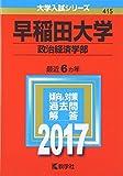 早稲田大学(政治経済学部) (2017年版大学入試シリーズ)
