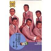 内山田洋とクールファイブ 1(カセット・テープ)