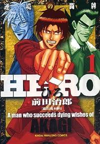 HERO -逆境の闘牌- (1) (近代麻雀コミックス)