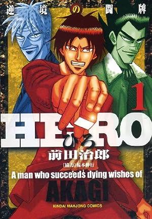 HERO -�ն���Ʈ��- (1) (�������ߥå���)