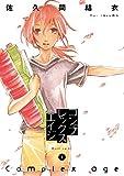 コンプレックス・エイジ(6) (モーニングコミックス)