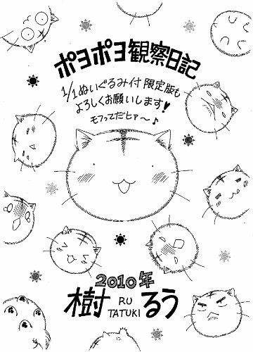 ポヨポヨ観察日記8【特装版】