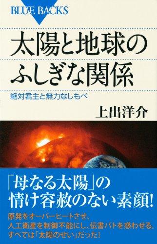 太陽と地球のふしぎな関係 (ブルーバックス)