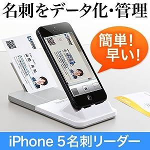 サンワダイレクト iPhone5名刺リーダー 名刺スキャナー 自動認識 OCR機能 WorldCard Link Pro 400-SCN020