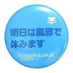 《明日は風邪で休みます》バカんバッチ☆公式バカTグッズ(面白缶バッジ)通販☆/