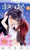 キス/はぐ(3) (フラワーコミックス)